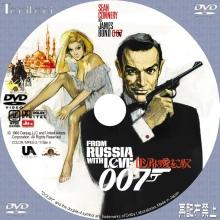 Tanitaniの映画 自作DVDラベル&BDラベル-007/ロシアより愛をこめて
