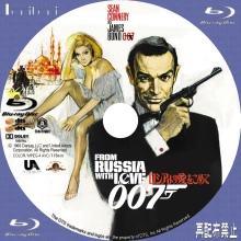 Tanitaniの映画 自作DVDラベル&BDラベル-007/ロシアより愛をこめてBD