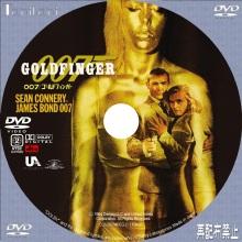 Tanitaniの映画 自作DVDラベル&BDラベル-007/ゴールドフィンガー
