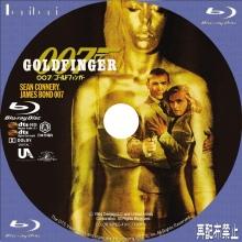 Tanitaniの映画 自作DVDラベル&BDラベル-007/ゴールドフィンガーBD