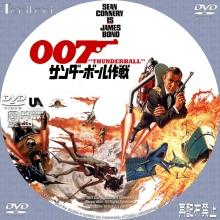 Tanitaniの映画 自作DVDラベル&BDラベル-007/サンダーボール作戦