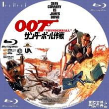 Tanitaniの映画 自作DVDラベル&BDラベル-007/サンダーボール作戦BD