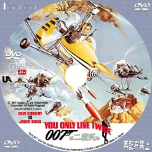 Tanitaniの映画 自作DVDラベル&BDラベル-007は二度死ぬ