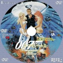 Tanitaniの映画 自作DVDラベル&BDラベル-007/ダイヤモンドは永遠に