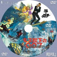 Tanitaniの映画 自作DVDラベル&BDラベル-007/女王陛下の007