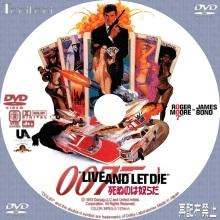 Tanitaniの映画 自作DVDラベル&BDラベル-007/死ぬのは奴らだ