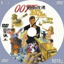 Tanitaniの映画 自作DVDラベル&BDラベル-007/黄金銃を持つ男