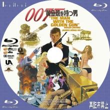 Tanitaniの映画 自作DVDラベル&BDラベル-007/黄金銃を持つ男BD