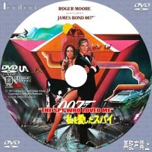 Tanitaniの映画 自作DVDラベル&BDラベル-007/私を愛したスパイ