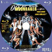 Tanitaniの映画 自作DVDラベル&BDラベル-007/ムーンレイカーBD
