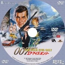 Tanitaniの映画 自作DVDラベル&BDラベル-007/ユア・アイズ・オンリー
