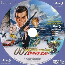 Tanitaniの映画 自作DVDラベル&BDラベル-007/ユア・アイズ・オンリーBD