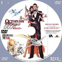 Tanitaniの映画 自作DVDラベル&BDラベル-007/オクトパシー