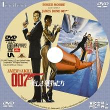Tanitaniの映画 自作DVDラベル&BDラベル-007/美しき獲物たち