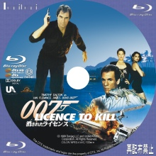 Tanitaniの映画 自作DVDラベル&BDラベル-007/消されたライセンスBD