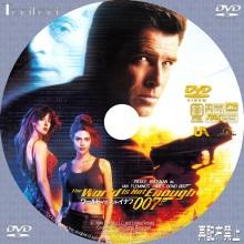 Tanitaniの映画 自作DVDラベル&BDラベル-007/ワールド・イズ・ノット・イナフ