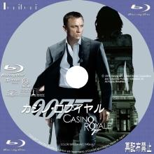 Tanitaniの映画 自作DVDラベル&BDラベル-007/カジノ・ロワイヤルBD