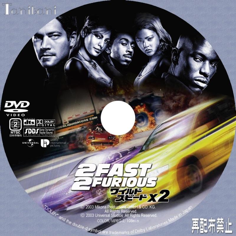 Tanitaniの映画 自作DVDラベル&BDラベル,ワイルド・スピード×2