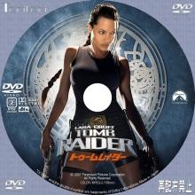 Tanitaniの映画 自作DVDラベル&BDラベル-トゥームレイダー