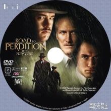 Tanitaniの映画 自作DVDラベル&BDラベル-ロード・トゥ・パーディション