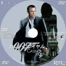 Tanitaniの映画 自作DVDラベル&BDラベル-007/カジノ・ロワイヤル