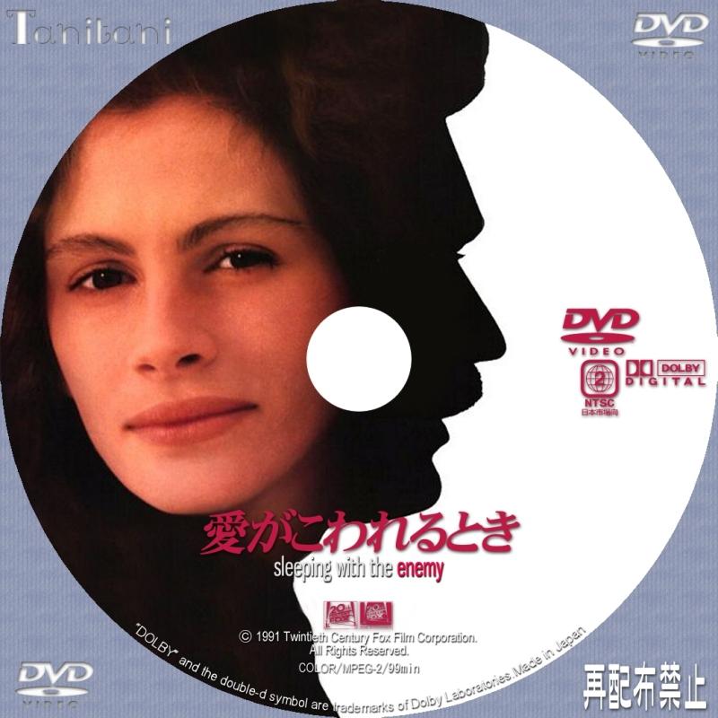 DVDラベル 愛がこわれるとき -SL...
