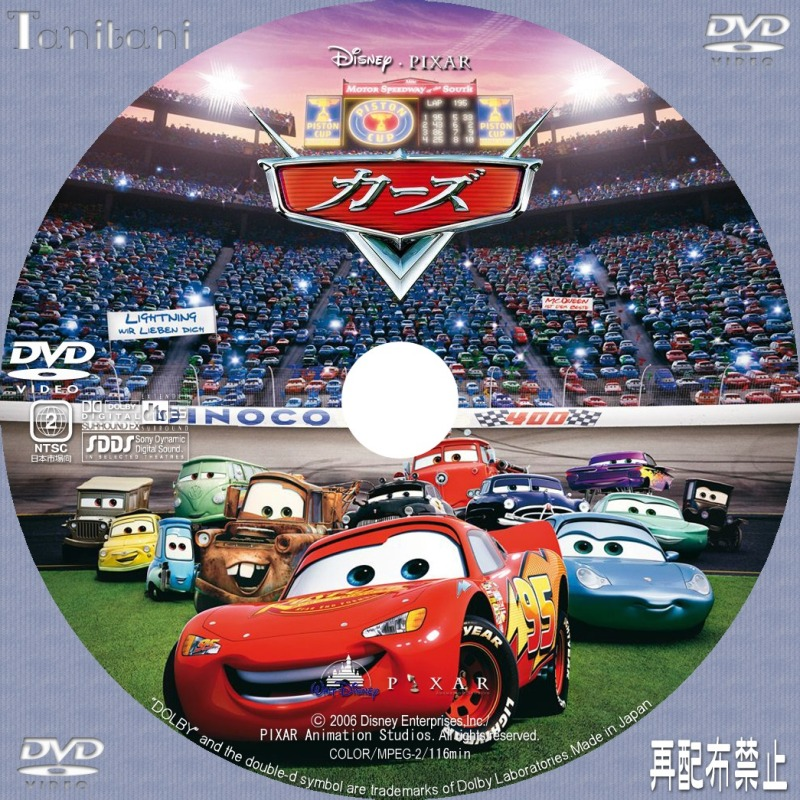 Cars  Dvd Cover