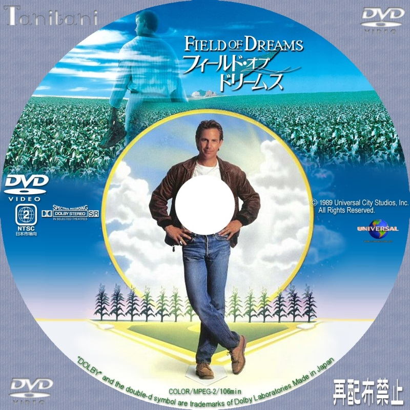 field of dreams thesis An essay or paper on field of dreams this paper examines the power of emotional appeals in phil alden robinson.