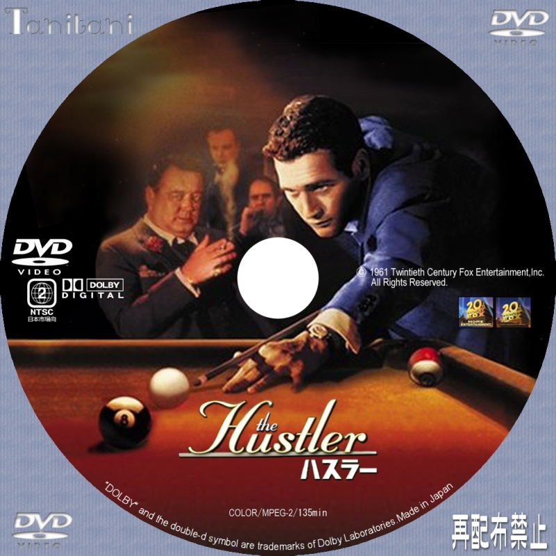 The hustler dvd