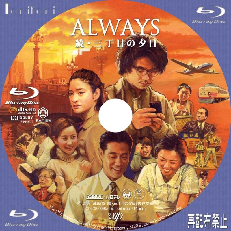 映画「ALWAYS 三丁目の夕日'64」ネタバレあらす …