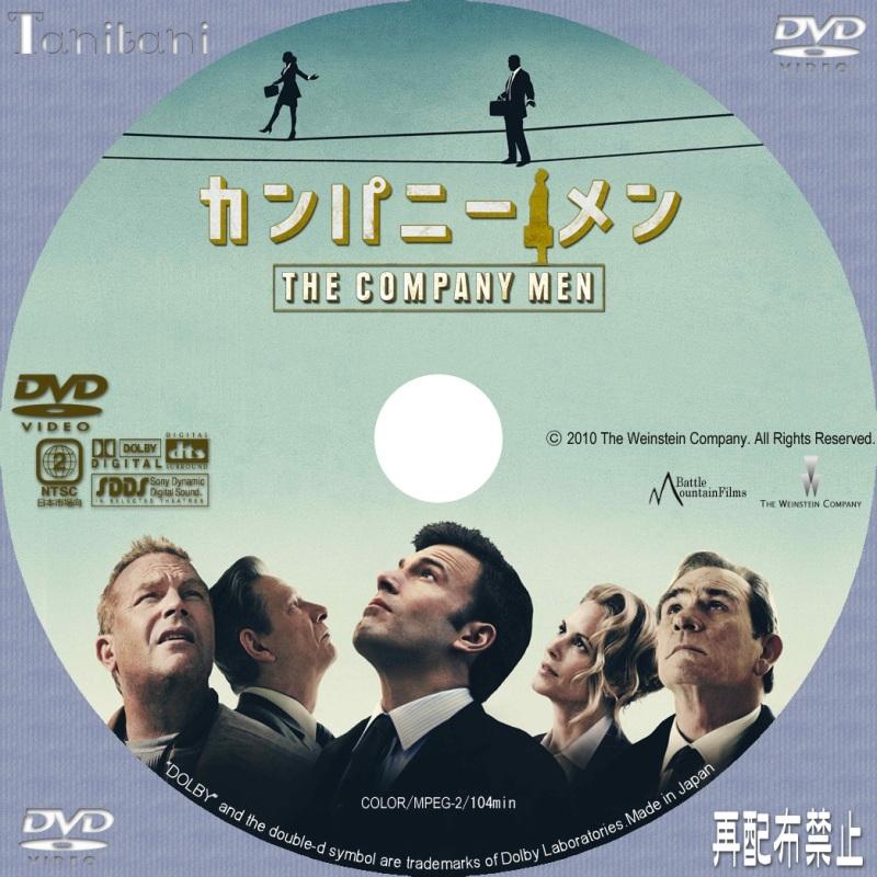 DVDラベル カンパニー・メン -TH...