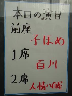 談春演目0519