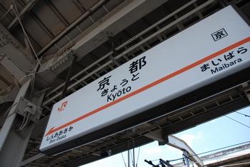 京都に到着だぜ!