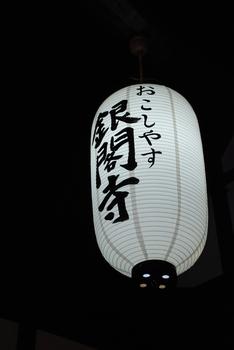 銀閣寺提灯。