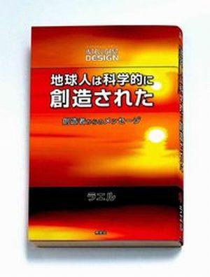 2chikyuzin_cover_test.jpg