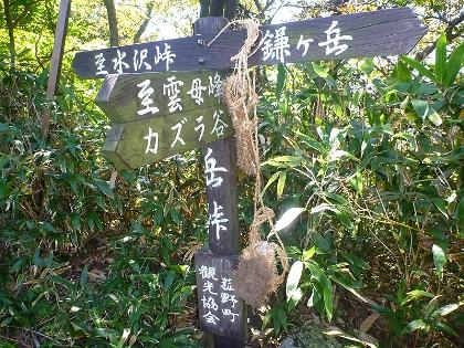 20140928鎌ヶ岳13