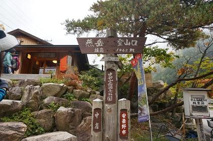 20141005燕岳01