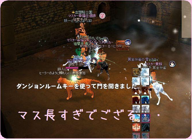 mabinogi_2013_01_17_001.jpg