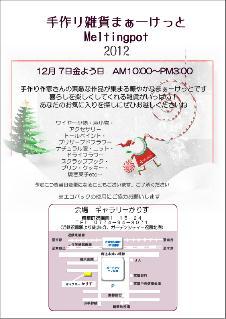 2012_ポスター_40
