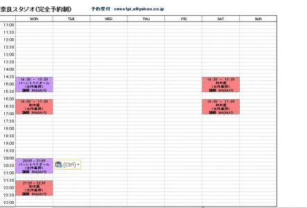 奈良ポールダンススタジオ11月レッスンスケジュール