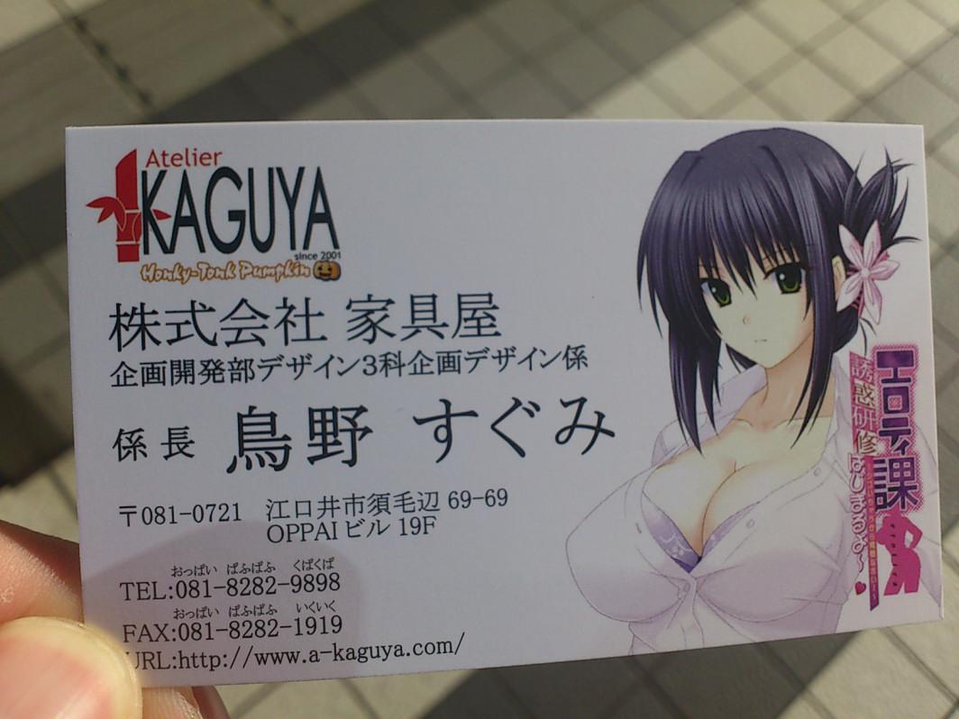 201120629_1_akiba_006.jpg