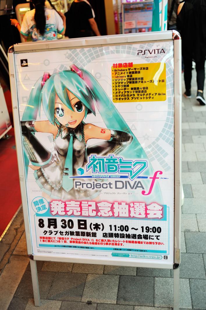 201120830_1_akiba_002.jpg