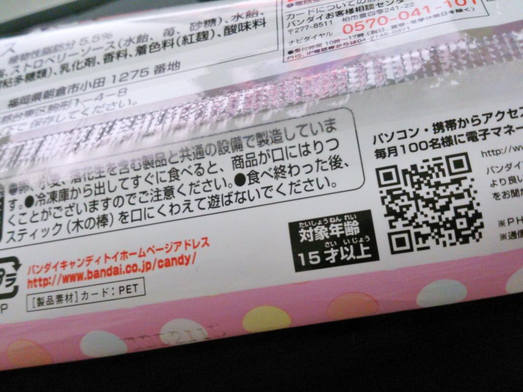 201121023_madoka_006.jpg