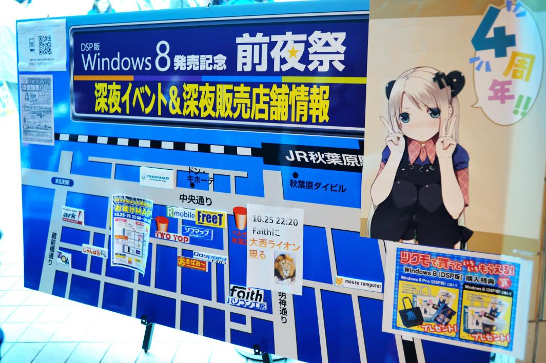 201121025_1_akiba_006.jpg