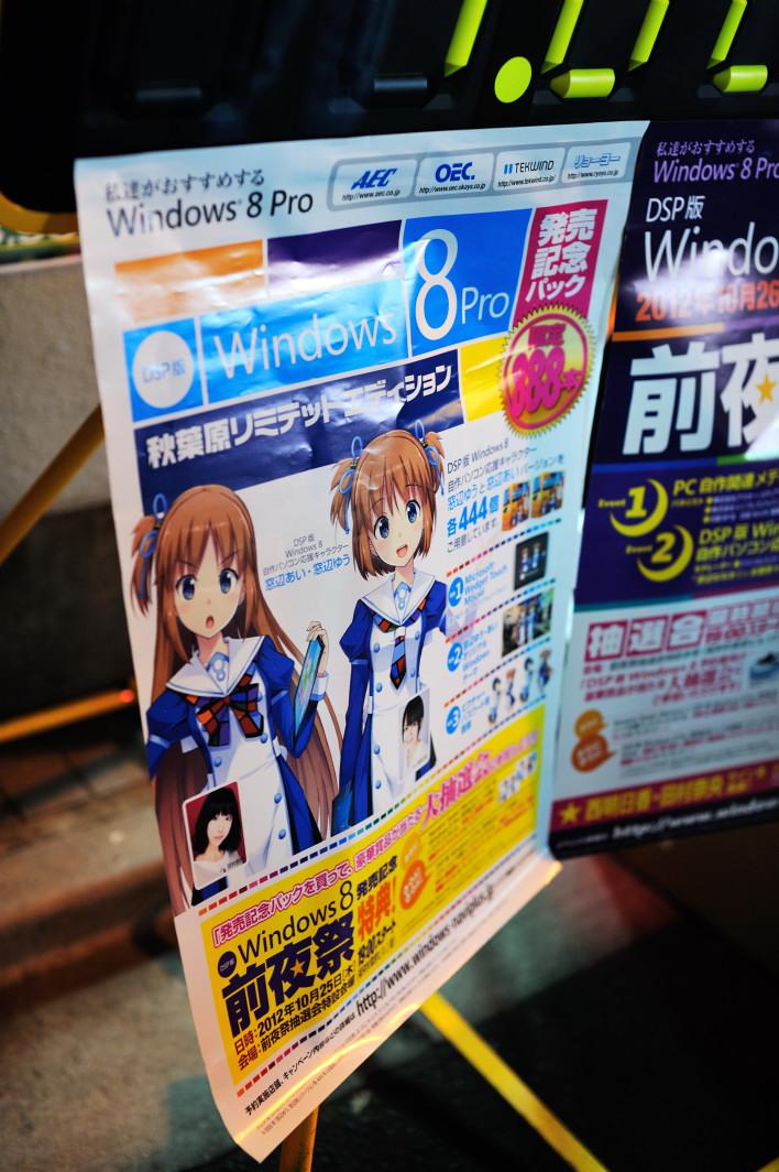 201121025_1_akiba_012.jpg