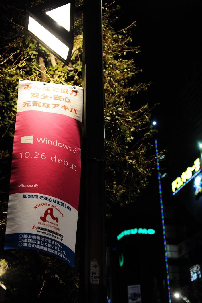 201121025_1_akiba_023.jpg
