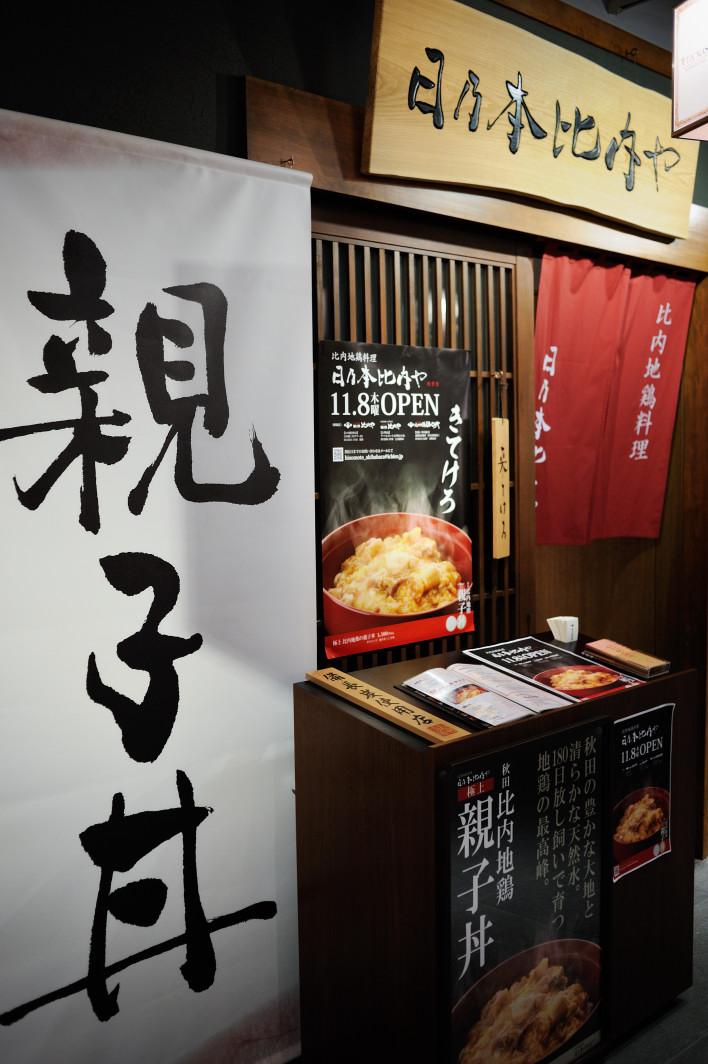 20121111_1_akiba_001.jpg