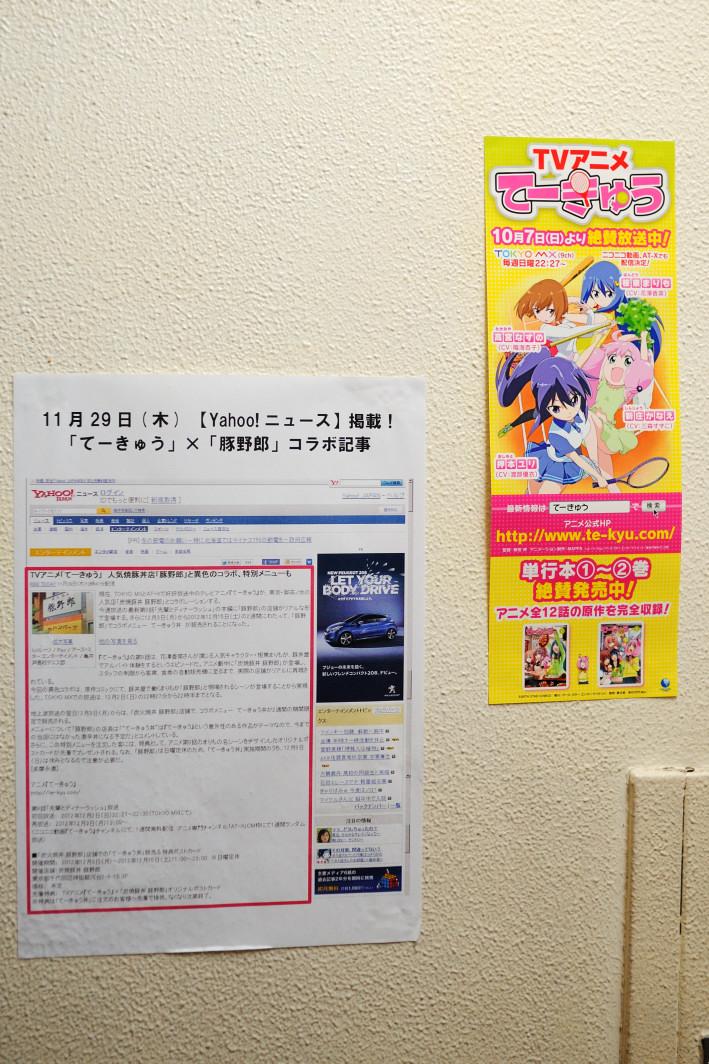 20121203_1_etc_005.jpg