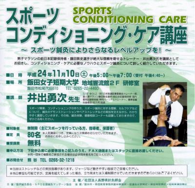スポーツ コンディショニング ケア講座