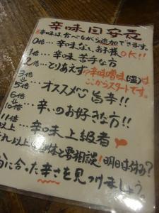 つけ麺 ばくだん屋 博多大名店04